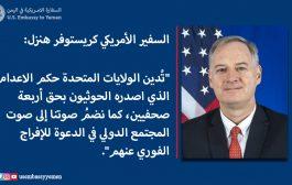 سفارة امريكا لدى اليمن تدعو للإفراج عن الصحفيين المحكوم عليهم بالإعدام