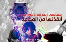 أربعة مليارات دولار من المغتربين أنقذت اليمن من المجاعة
