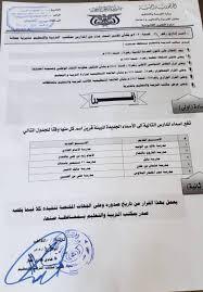 الحوثيين يزرعون الطائفية تغيير أسماء خمسة مدارس حكومية