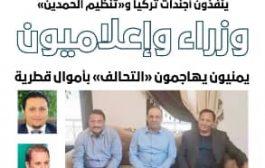 صحيفة سعودية تشن هجوم حاد على كبار مسؤولي الشرعية وتكشف الاجندة الخارجية لهم