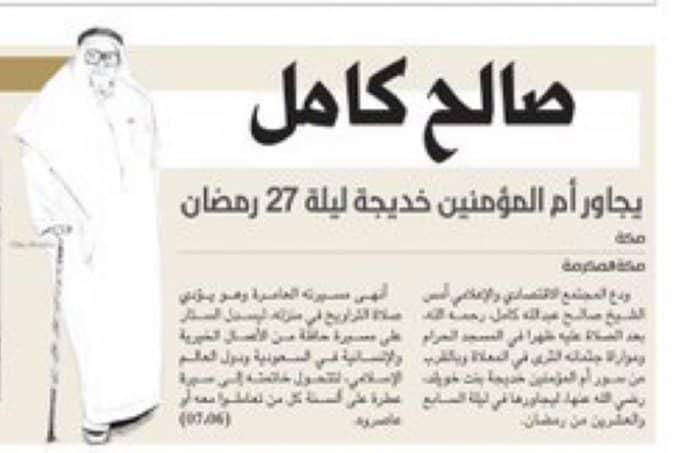 خبر دفن صالح كامل يثير نقمة عارمة ضد صحيفة سعودية
