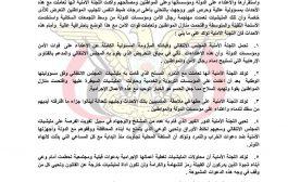 اللجنة الأمنية في محافظة شبوة تصدر بيان من عدة نقاط