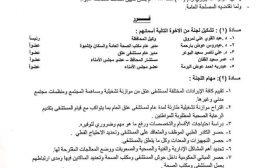 مواطنين شبوة يشكون من تردي الخدمات الصحي..والسلطة المحلي تشكل لجنة