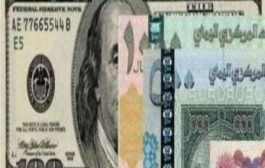 أسعار صرف الريال اليمني مقابل العملات الاجنبية اليوم الخميس في عدن وحضرموت وصنعاء