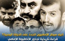 من هم سلالة الرسي ؟ . . الحوثيين يحصرون النسب الهاشمي في في سلالة الرسي ويسقطونها على ثلاث عاوائل !!