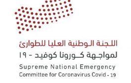 اللجنة الوطنية العليا تعلن أقل حصيلة للإصابة اليومية بكورونا في اليمن