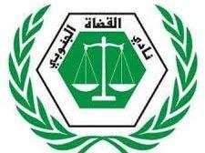 نادي قضاة الجنوب : يصدر بيان هام بحق كبار مسئولي وزارة المالية وتعاملهم مع المليشيات الحوثية