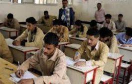 وزارة التربية والتعليم تختار بديل لإنهاء العام الدراسي لطلاب الثانوية العام