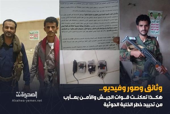 """فيديو.. صور وتسجيلات لزعيم الخلية الحوثية """"محسن سبيعيان"""" والعمليات الإرهابية التي نفذها لصالح مليشيا الحوثيين"""