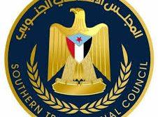أعلامية إنتقالي المسيمير ترد حول انتحال اسم القيادة المحلبية للمجلس