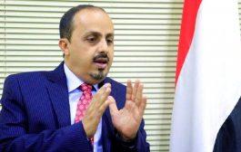 وزير الإعلام اليمني يعلق على لقاء مارتن لمسؤول إيراني ..