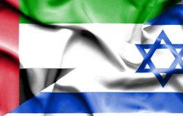 اتفاق إماراتي إسرائيلي