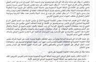 مجلس قيادة المقاومة الجنوبية يطالب رئيس الجمهورية بإشراك المقاومة في التشكيل الحكومي القادم