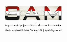 منظمة سام تدشن حملة التوعية في محافظة لحج