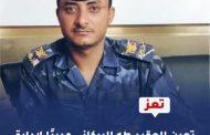 مدير جديدلادارة أمن مديرية جبل حبشي بتعز