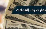 لا يزال سعر الصرف مرتفع ..تعرف على أسعار الصرف ليومنا هذا السبت