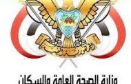 وزارة الصحة اليمنية تدشن خطوط إضافية لبرنامج الخط الساخن للتوعية