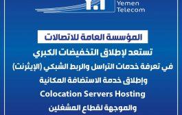 المؤسسة العامة للاتصالات في صنعاء تطلق تخفيضات