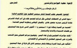 وزارة الاوقاف والإرشاد تصدر تعميم هام