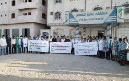 أحتجاجا على أعتقال زملائهم .. وقفة احتجاجية لاأطباء وطاقم مستشفى عافية بعتق