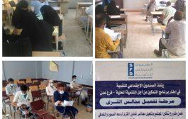 المقاطرة..الصندوق الإجتماعي يدشن برنامج تفعيل مجالس القرى