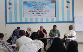 عدن : ختام دورة الفقيد الدكتور عبدالعزيز الدالي