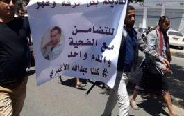 صنعاء تتضامن مع الشاب الأغبري ..المئات يتظاهرون ويطالبون بالقصاص