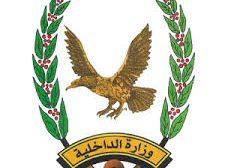 وزارة الداخلية : تعلن صرف مرتبات شهر يونيو اليوم الأحد للمحافظات المحررة