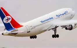 شاهد فيديو : لمسافرين يمنيين والشكوى من الخدمات السيئة