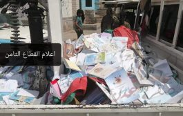 تفاصيل مداهمة قوات الحزام الامني مطبعة الكتاب المدرسي في مديرية الشيخ عثمان تروج للفكر الحوثي