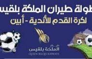 تحديد الموعد النهائي لبطولة طيران الملكة بلقيس في ابين