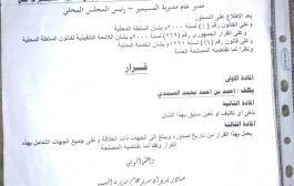 مدير عام مسيمير لحج يصدر قرار تكليف في مجال التربية والتعليم بالمديرية