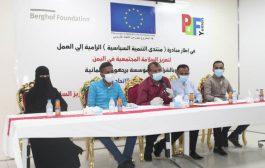 منتدى التنمية السياسية يطلق البرنامج التدريبي الثاني في مجال تعزيز السلامة المجتمعية