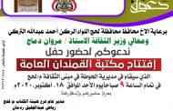 وبشكل رسمي افتتاح مكتبة القمندان يوم غداً الأحد بحوطة لحج