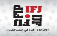 الاتحاد الدولي للصحفيين يدعو إلى تقديم قتلة الصحفيين اليمنيين الى العدالة