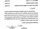 رئيس حكومة تصريف الاعمال يلغي التعينات قبل التشكيل الحكومي
