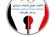 اتحاد الإعلام الرياضي بساحل حضرموت ينظم دورة تدريبية الأربعاء 4 نوفمبر ..ومبادرة تكريم