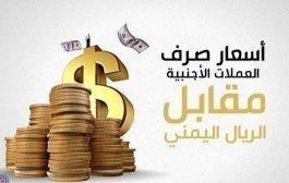 سعر صرف العملات الأجنبية أمام الريال اليمني اليوم