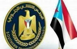 تنفيذية انتقالي الملاح يشكل اللجان التحضيرية لعيد الاستقلال 30 نوفمبر