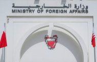 البحرين تصدر بيان إدانة حول مجزرة الدريهمي