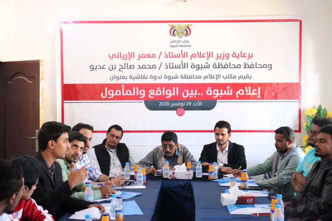 ندوة نقاشية بعنوان الإعلام في محافظة شبوة بين الواقع والمأمول
