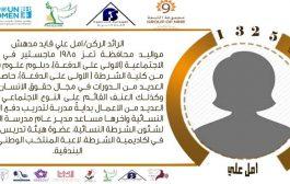 منصة القمة النسوية الالكترونية  تستضيف  الرائد الركن