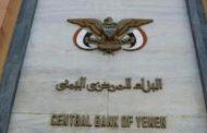 البنك المركزي في عدن يصدر بيان توضيحي