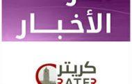 قيادة حزم عدن١ تصدر بيان عسكري حول قصف طيران المسير لجبهة أبين اليوم الاثنين