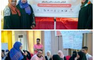 ينظمها التوافق النسوي من اجل الأمن والسلام والمجموعة التسعة .. اختتام جلسة حول