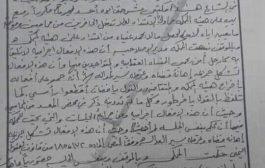 لإهانته القضاء ..حبس مدة عام لمدير اصلاحية تعز