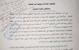 وثيقة- محافظ عدن يوجه بضبط المدعو العسيري لصرفه عقود اراضي وهمية