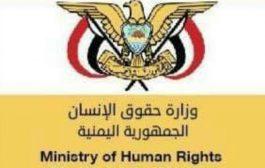 وزارة حقوق الإنسان تدين قصف المليشيات الحوثية لنادي الاهلي الرياضي بتعز