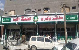 مكتب الصناعة والتجارة بمنصورة عدن يغلق خمسة أفران