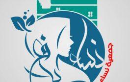 مؤسسة For People وجمعية نساء يافع التنموية الخيرية يناقشان سبل التعاون المشترك